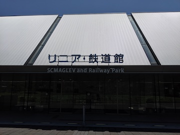 行き方・アクセス(リニア鉄道館2)