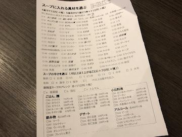 オーダー表(1)