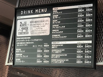 ドリンクメニュー(コーヒー)