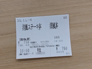 洋風ステーキ丼(領収書)