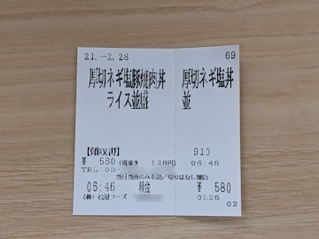 厚切ネギ塩豚焼肉丼(食券)