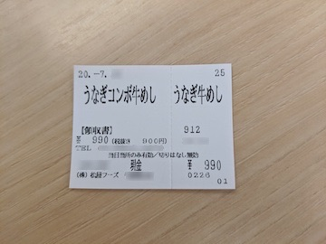 うなぎコンボ牛めし(1)