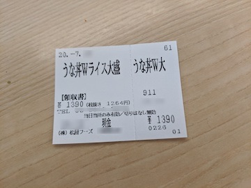 うな丼(1)