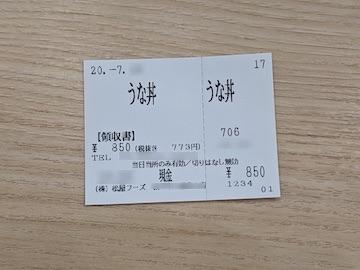 松のやのうな丼(1)