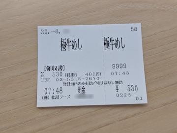 極牛めし(1)
