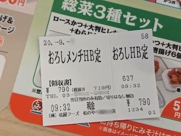 おろしメンチハンバーグ定食(1)