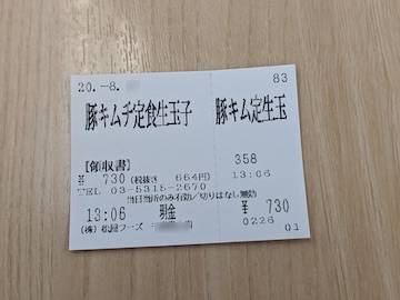 豚キムチ定食生玉子(1)