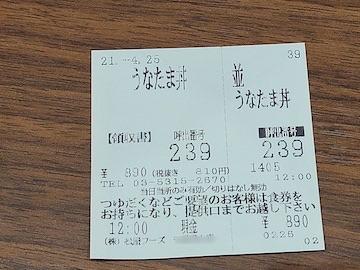 うなたま丼(発券)