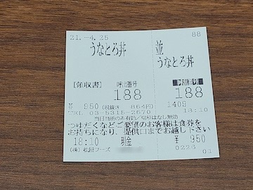 うなとろ丼(発券)