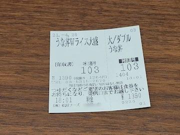 うな丼(発券)