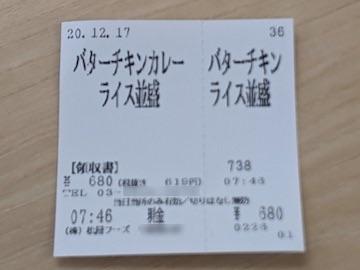 バターチキンカレー(発券)