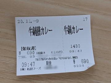 牛鍋膳カレー(発券)