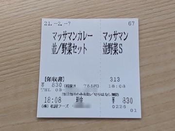 マッサマンカレー(発券)