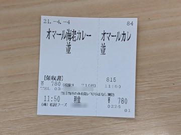 オマール海老ソースのクリームカレー(発券)