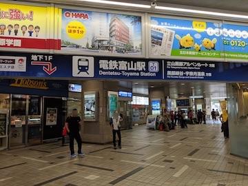 富山地方鉄道の富山駅