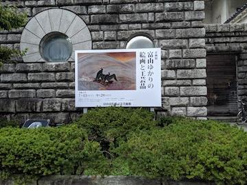 佐藤記念美術館(2)