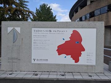 富岩運河環水公園の昼(8)