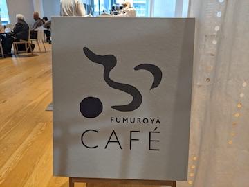 不室屋カフェ(2)