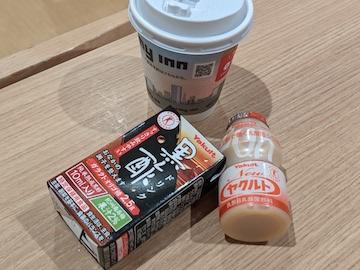 黒酢、ヤクルト、ホットコーヒー