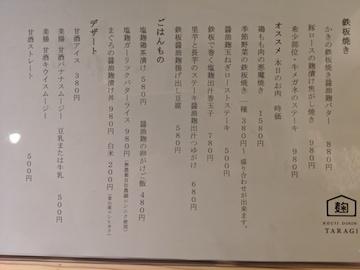 ディナータイムのメニュー表(2)