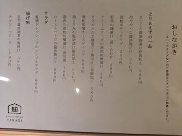 ディナータイムのメニュー表(1)