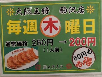 餃子特売日