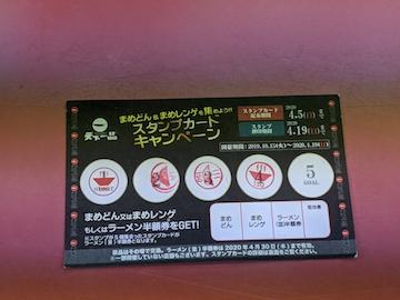 スタンプカードキャンペーン(2)