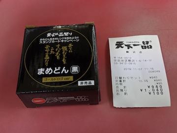 スタンプカードキャンペーン(3)