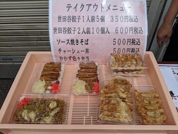 世田谷餃子(1)