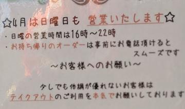 さくらダイニング(1)