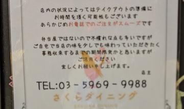 さくらダイニング(2)