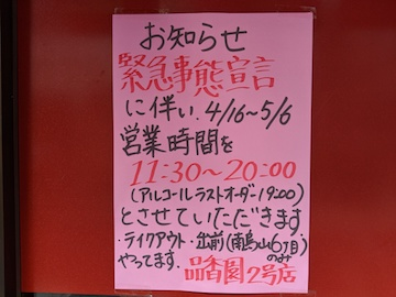 品香園 2号店(1)