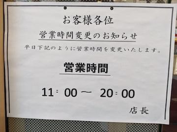 三崎丸(1)