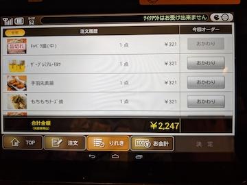 タッチパネル(金額 )