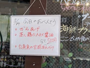 お持ち帰り(2)