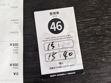 ヤンニョムライス(注文について)